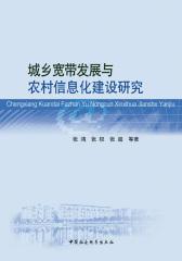 城乡宽带发展与农村信息化建设研究