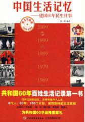 中国生活记忆-建国60年民生往事(试读本)