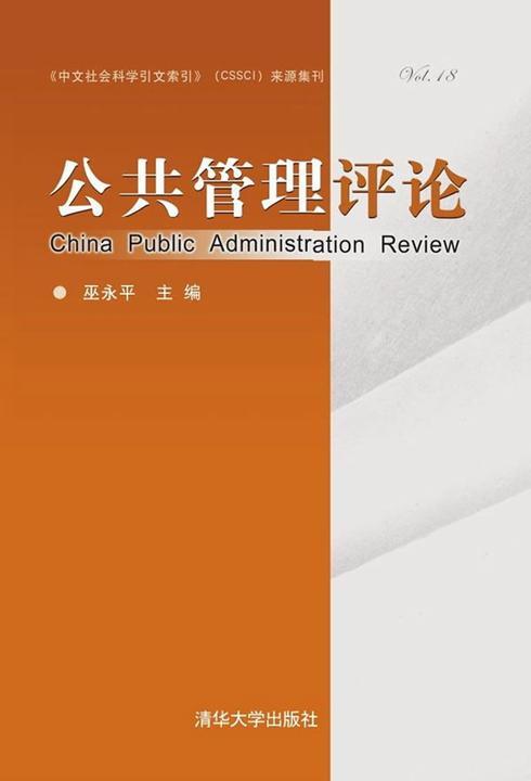 《公共管理评论》(第十八卷)