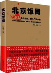 北京饭局(试读本)