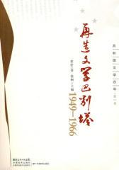 再造文学巴别塔1949-1966(共和国文学60年第1卷)