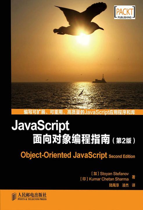JavaScript面向对象编程指南(第2版)