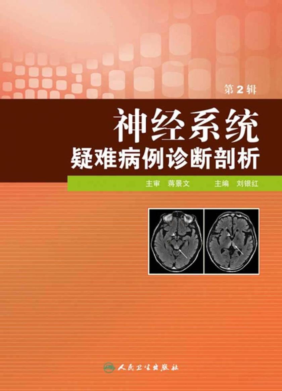神经系统疑难病例诊断剖析(第2辑)