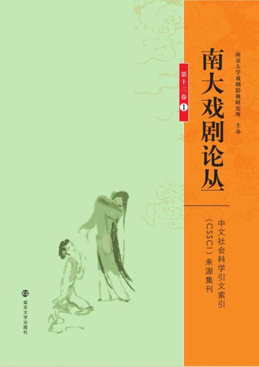 南大戏剧论丛:第十三卷. 1