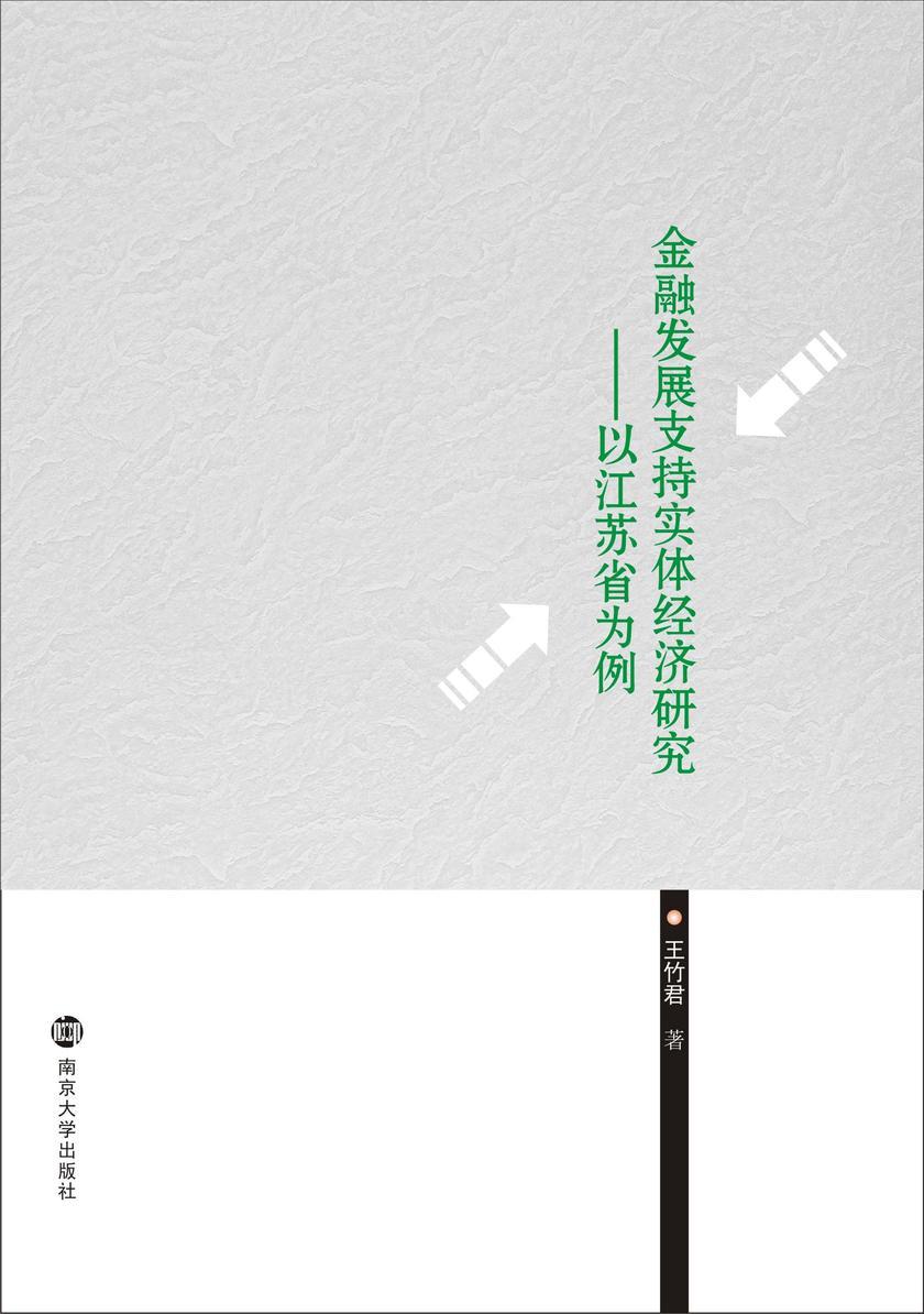 金融发展支持实体经济研究---以江苏省为例