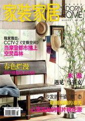 家装家居 月刊 2012年03期(电子杂志)(仅适用PC阅读)