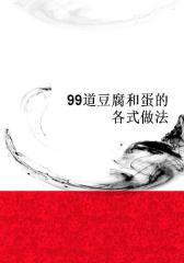 99道豆腐和蛋的各式做法