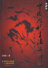 中国历代书法家评述