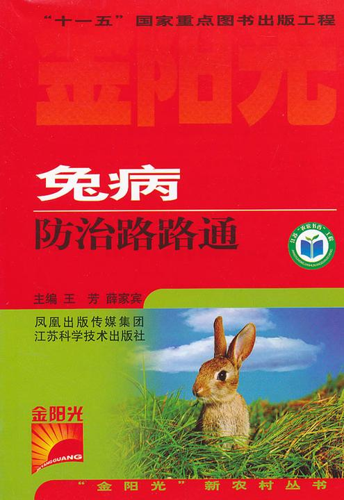 兔病防治路路通