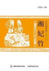 代代相传的中国童话 湘妃竹