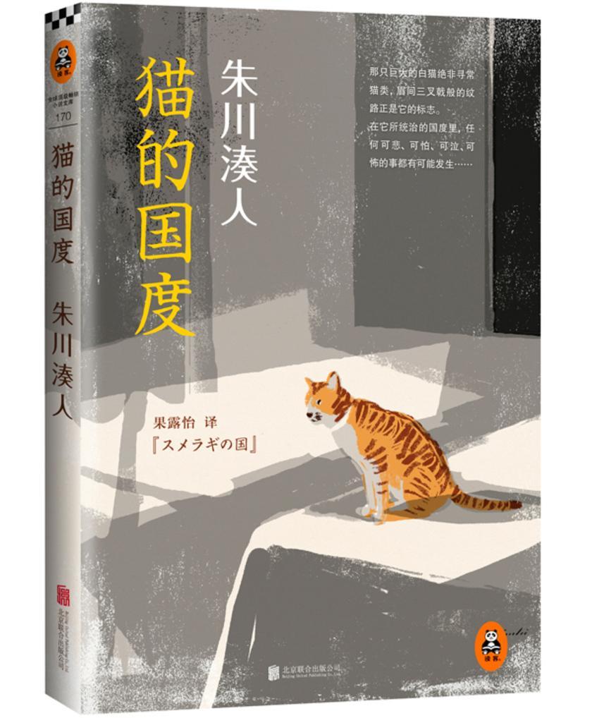 朱川湊人:猫的国度(试读本)