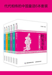 代代相传的中国童话6本套装
