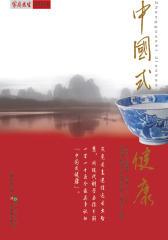 中国式健康