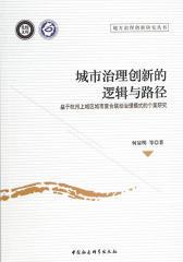 城市治理创新的逻辑与路径:基于杭州上城区城市复合联动治理模式的个案研究