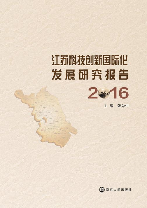 江苏科技创新国际化发展研究报告:2016