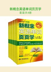 新概念英语单词页页学(套装共4册)(仅适用PC阅读)