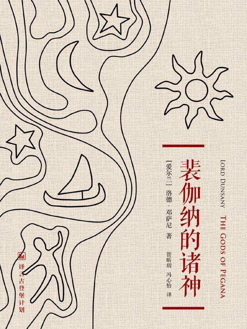 裴伽纳的诸神·译言古登堡计划