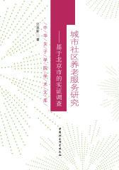 城市社区养老服务研究——基于北京市的实证调查