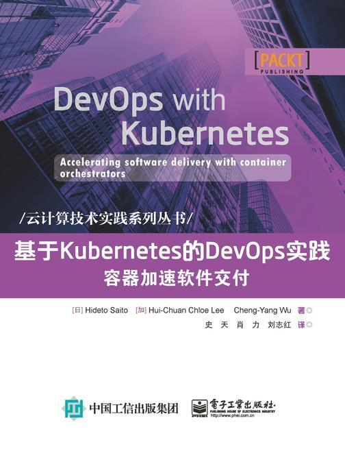 基于Kubernetes的DevOps实践:容器加速软件交付