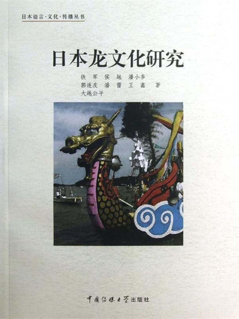 日本龙文化研究