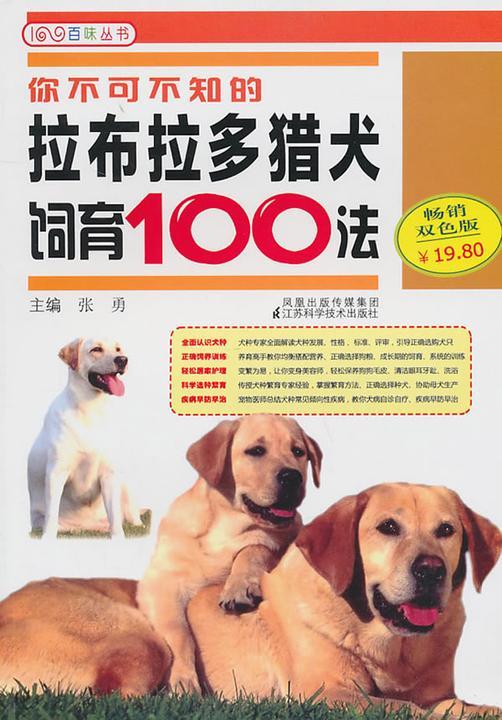 你不可不知的拉布拉多犬饲育100法