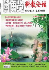 科海故事博览·科教论坛 月刊 2012年02期(电子杂志)(仅适用PC阅读)
