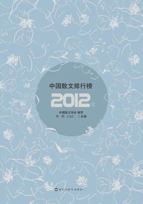 2012年中国散文排行榜