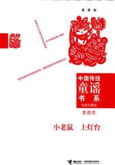 中国传统童谣书系-小老鼠 上灯台:童趣歌