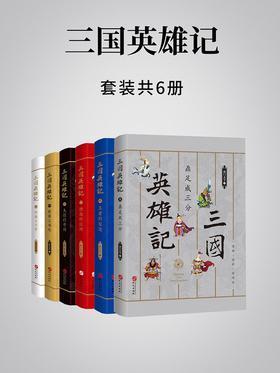 三国英雄记(套装共6册)