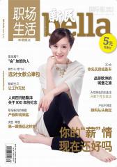 新民Bella 双周刊 2012年06期(电子杂志)(仅适用PC阅读)