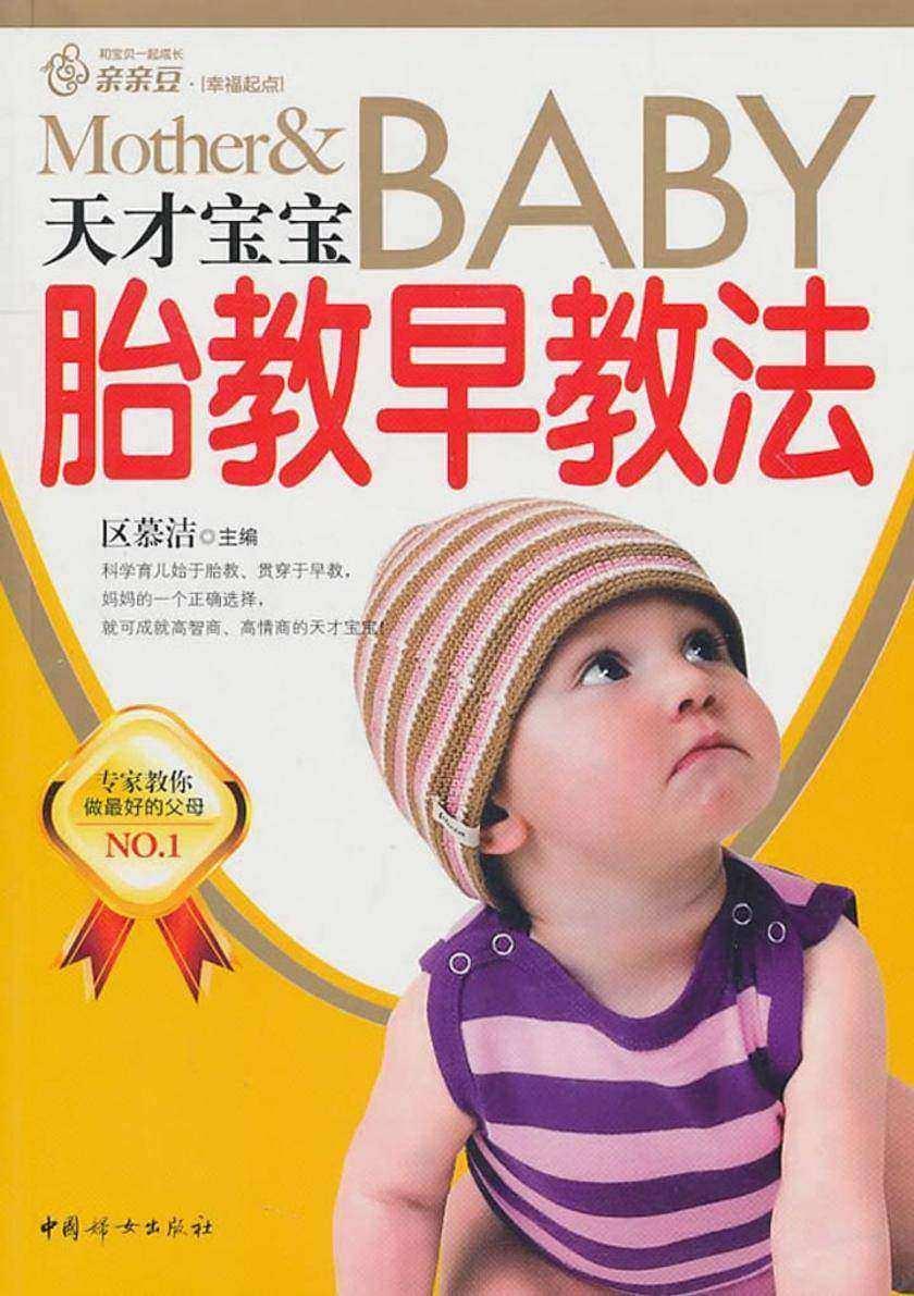天才宝宝胎教早教法