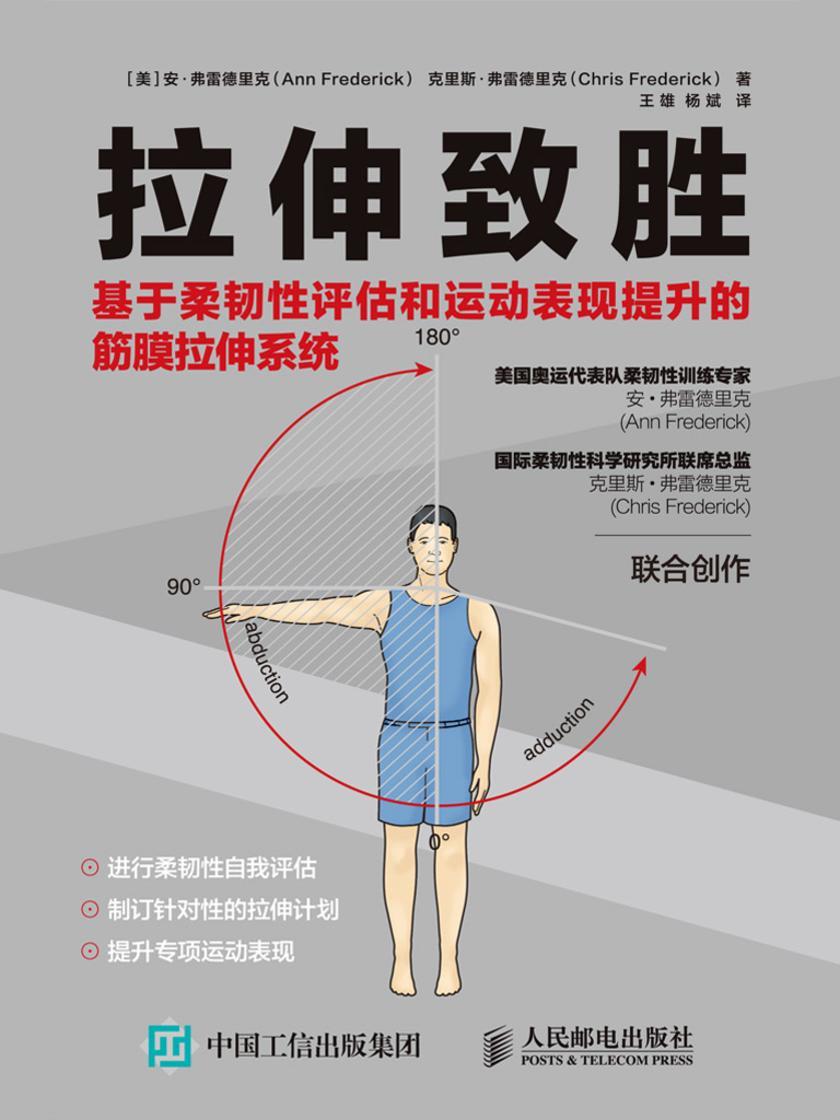 拉伸致胜: 基于柔韧性评估和运动表现提升的筋膜拉伸系统