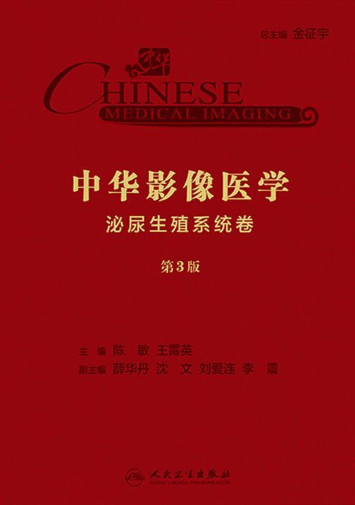 中华影像医学?泌尿生殖系统卷(第3版)
