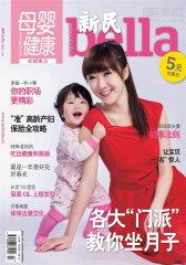 新民Bella 双周刊 2012年05期(电子杂志)(仅适用PC阅读)