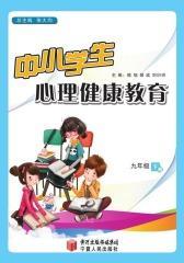 中小学生心理健康教育.九年级.下册