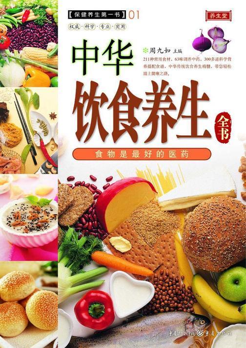 中华饮食养生全书