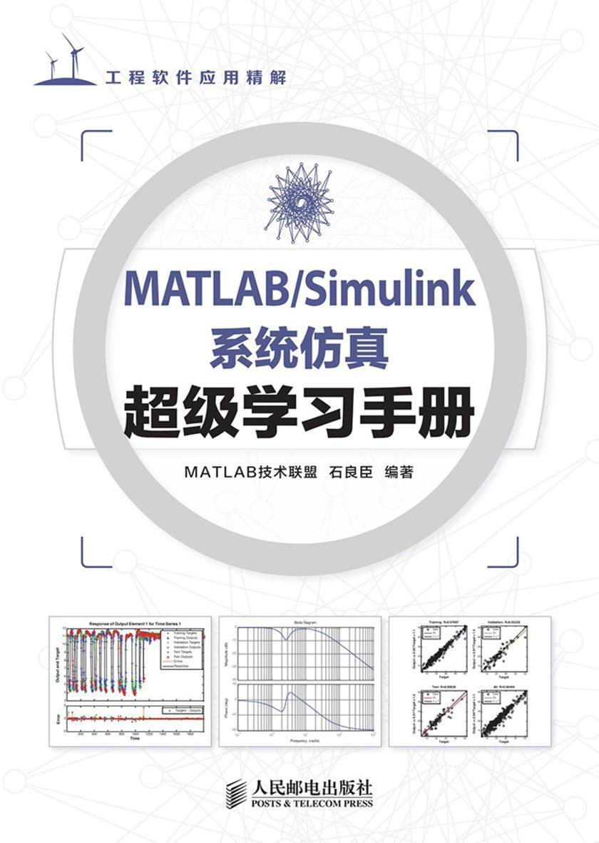 MATLAB Simulink系统仿真超级学习手册