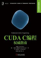 CUDA C编程权威指南