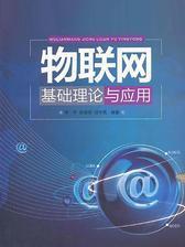 物联网基础理论与应用