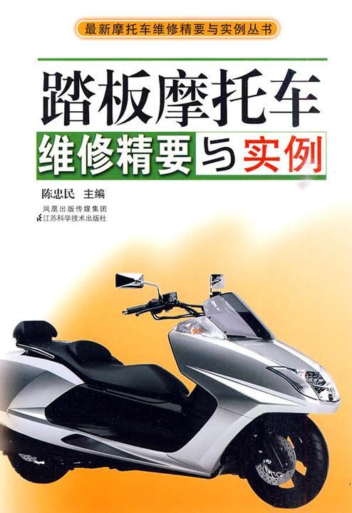 踏板摩托车维修精要与实例