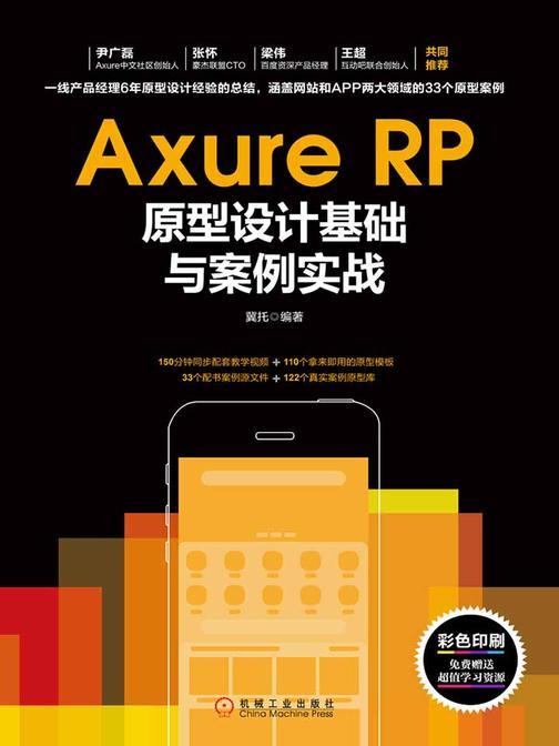 Axure RP原型设计基础与案例实战