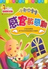 小兔咕噜噜(仅适用PC阅读)