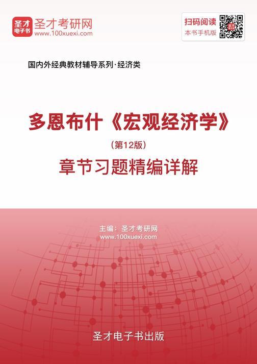 多恩布什《宏观经济学》(第12版)章节习题精编详解