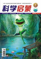 科学启蒙 月刊 2012年01期(电子杂志)(仅适用PC阅读)