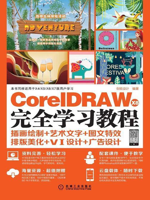 CorelDRAW X8完全学习教程