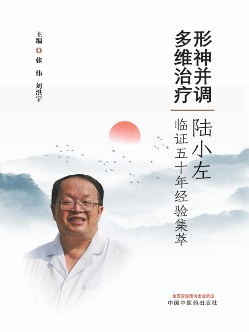 形神并调 多维治疗:陆小左临证五十年经验集萃
