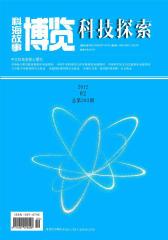 科技探索 月刊 2012年02期(电子杂志)(仅适用PC阅读)