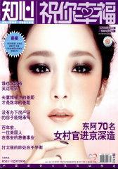祝你幸福·知心 月刊 2012年02期(电子杂志)(仅适用PC阅读)
