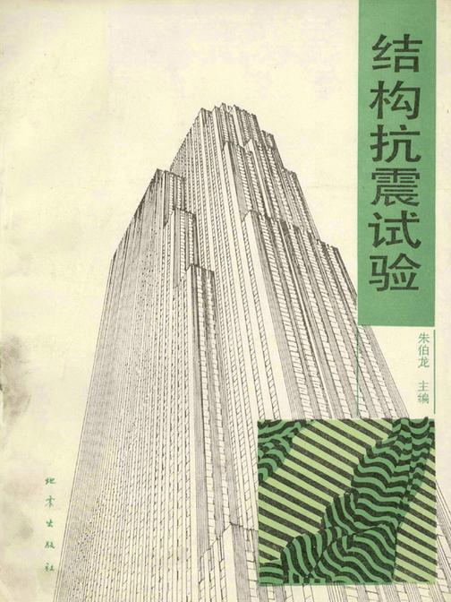 结构抗震试验