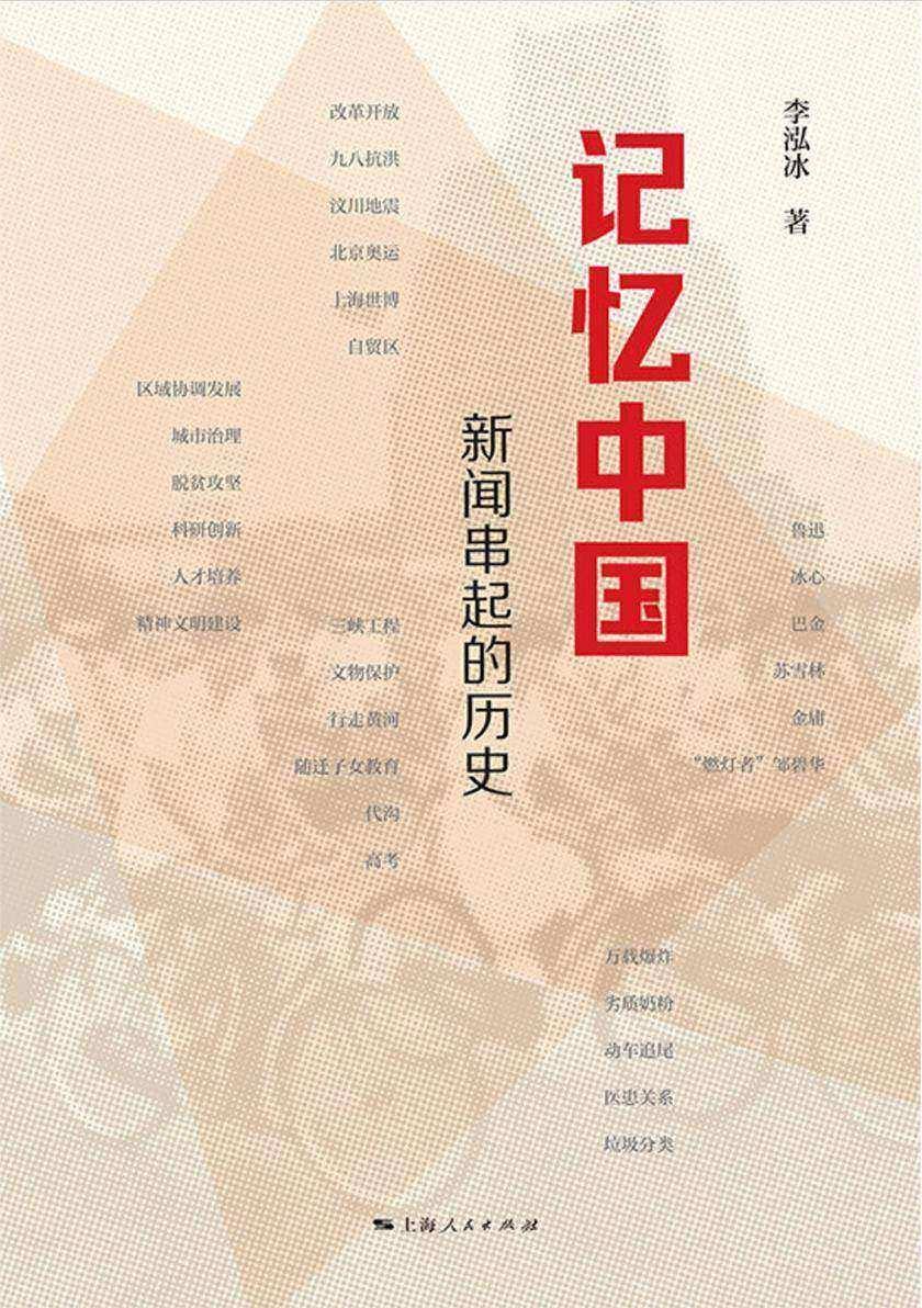 记忆中国:新闻串起的历史